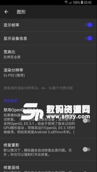 呆萌PS2模拟器安卓版下载