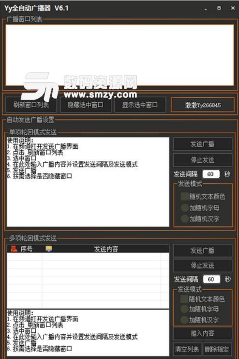 YY全自动广播器最新版