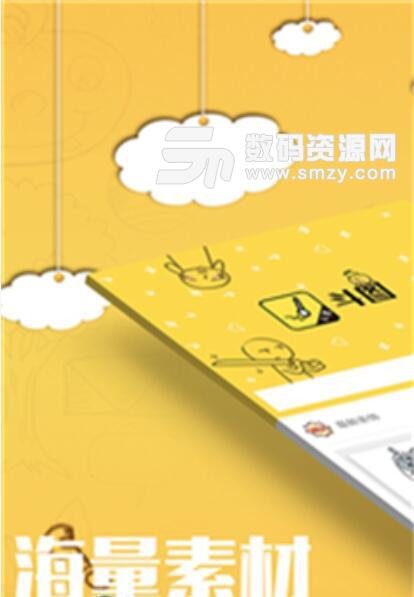 手机斗图APP安卓版(斗图表情制作软件)v1.真是见裸甩的搞笑图片图片