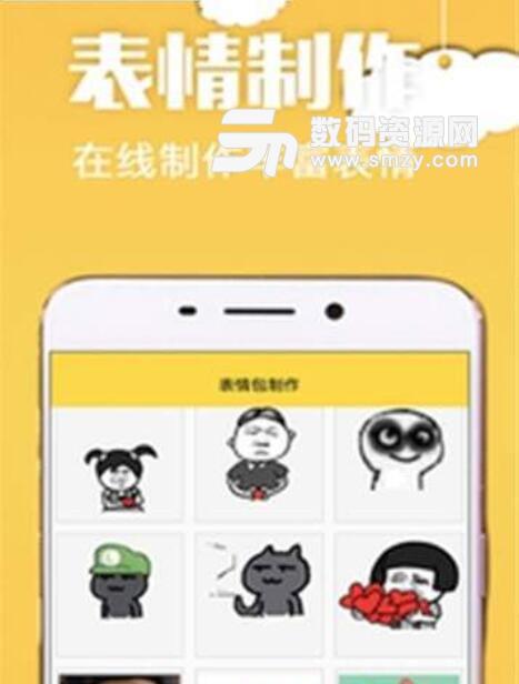 表情斗图APP安卓版(斗图斧头制作软件)v1.表情包手机图片