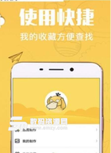 表情斗图APP安卓版(斗图寝室制作软件)v1.关灯表情包人8手机图片