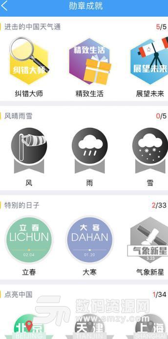 中国天气app ios版
