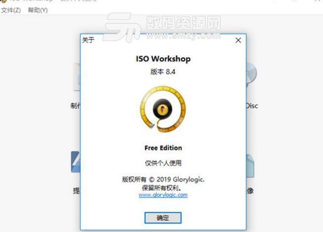 ISO Workshop便携版下载