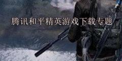 腾讯和平精英游戏下载专题