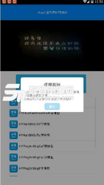 vlog小清新字体替换器安卓APP