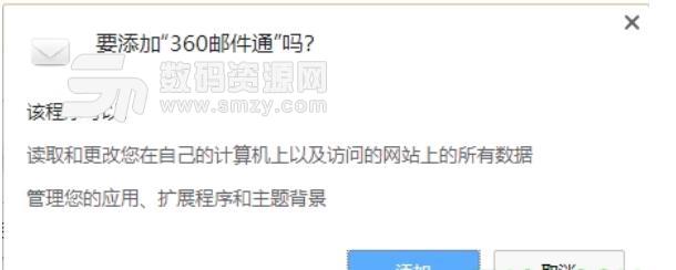 360邮件通官方版下载