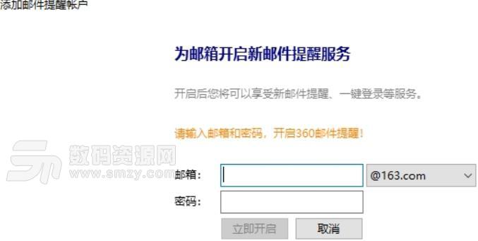 360邮件通官方版