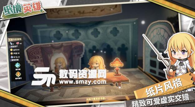 纸境英雄iOS版图片