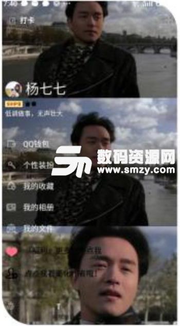 腾讯QQ美化版
