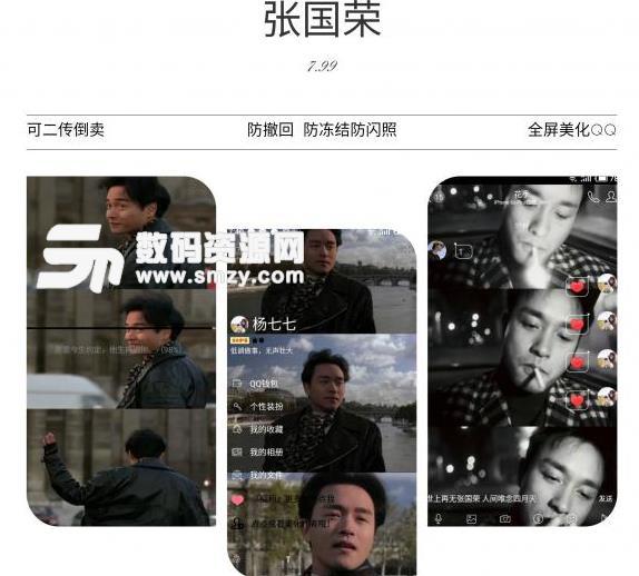腾讯QQ张国荣美化版下载