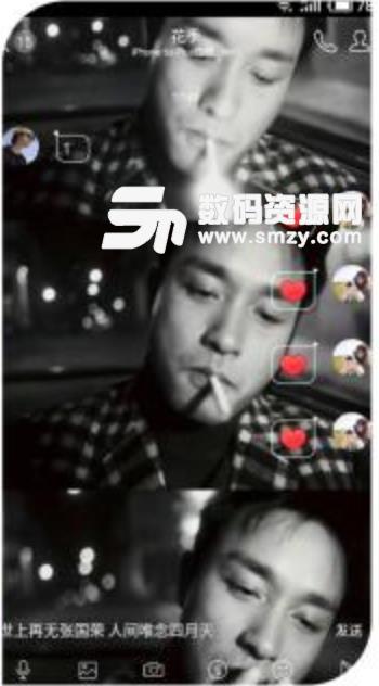腾讯QQ张国荣美化版