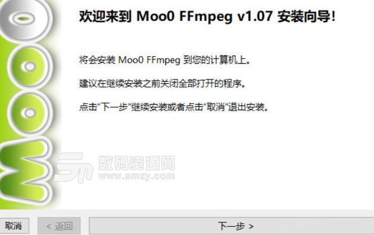 Moo0 FFmpeg官方版