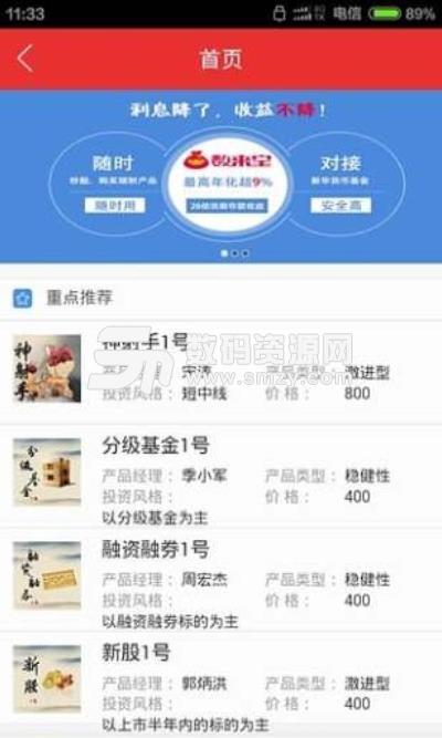 金玉管家app