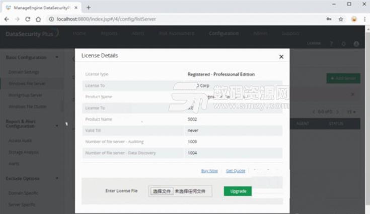 ManageEngine DataSecurity