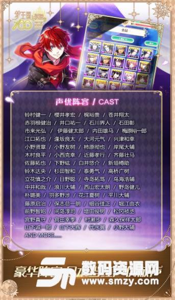 梦王子安卓版图片
