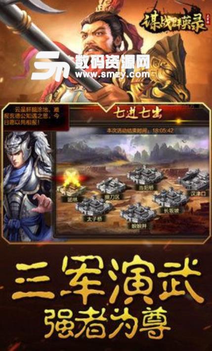 谋战群英录游戏官方版下载