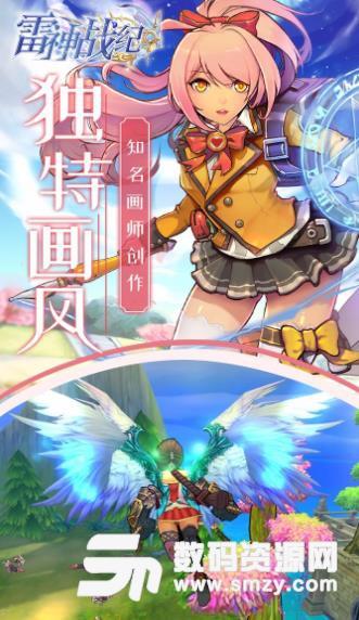雷神战纪果盘版图片