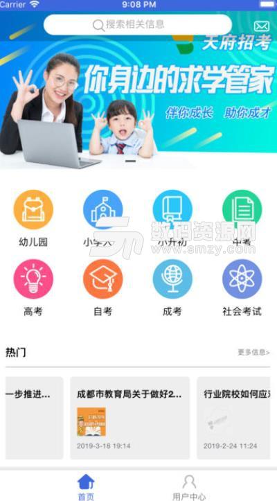 天府招考APP苹果ios版