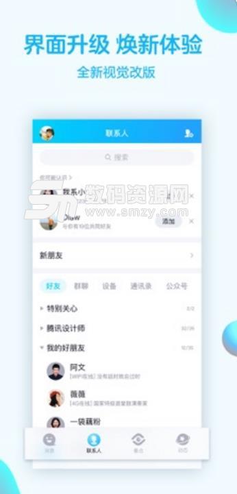 腾讯手机qq8.0官方版
