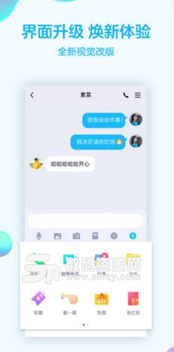 腾讯手机qq8.0ios下载
