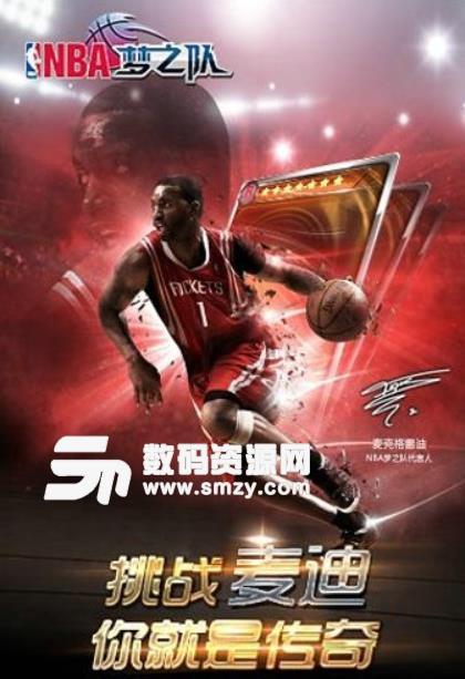 NBA梦之队百度版下载