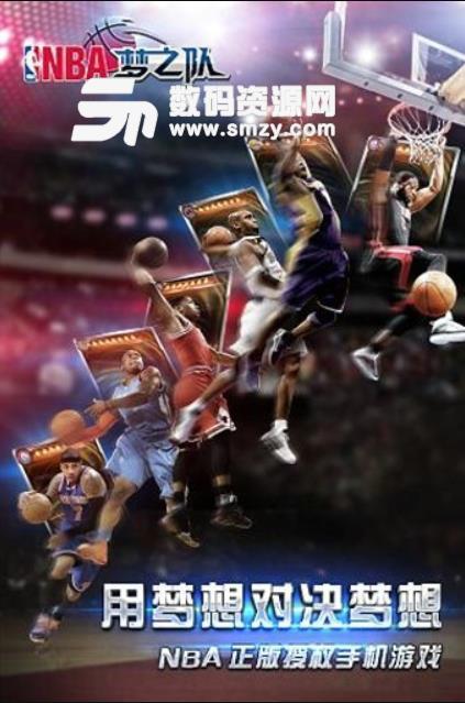 NBA梦之队百度版截图