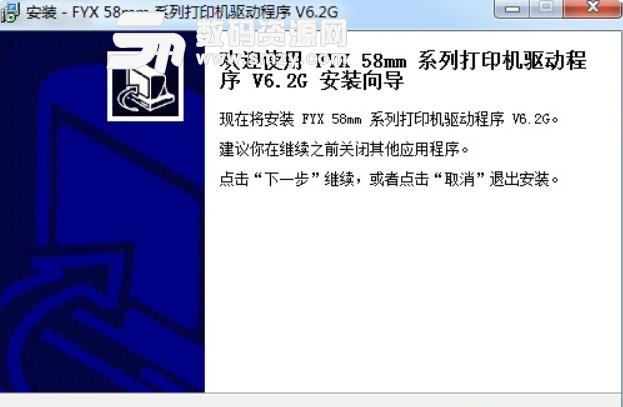 pos58热敏打印机驱动官方通用版下载