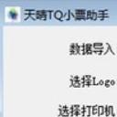 天晴TQ小票助手最新版