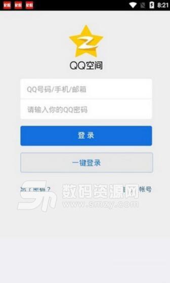 2019qq空间强制查看器安卓版