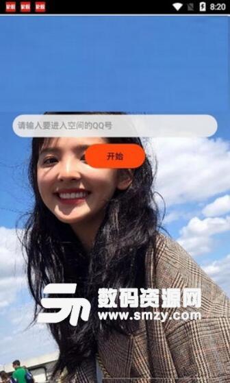 2019qq空间强制查看器安卓手机版