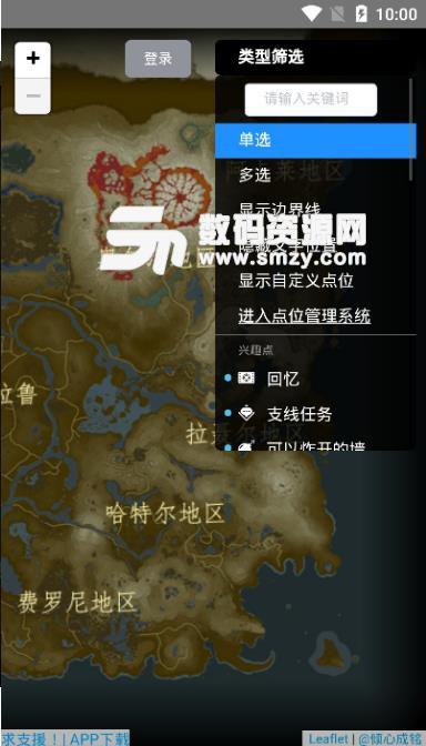 塞尔达传说地图app(提供精准地图信息) v2.0 安卓版图片