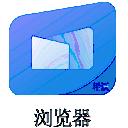 希沃浏览器APP安卓版