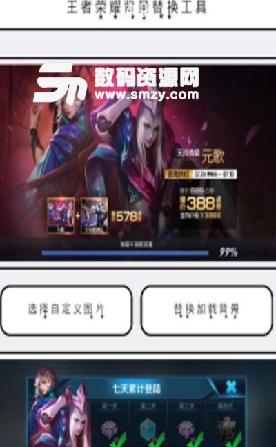 王者荣耀背景修改助手app安卓版