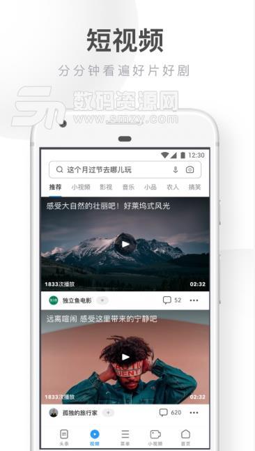 手机UC浏览器app