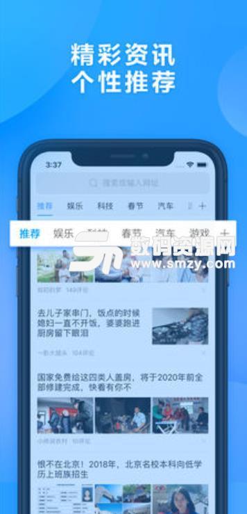 360安全浏览器ios官方版v4.0.10 手机版