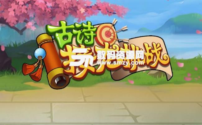 古诗接龙挑战苹果版手游(经典古诗词挑战) v1.0 ios手机版
