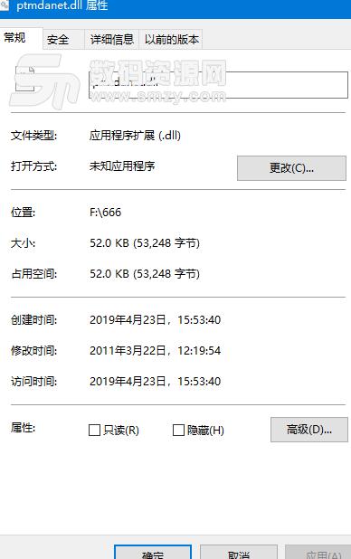 �9��y�dLL�_ptmdanet.dll文件