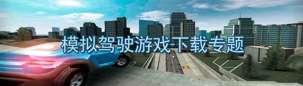 模拟驾驶游戏下载专题