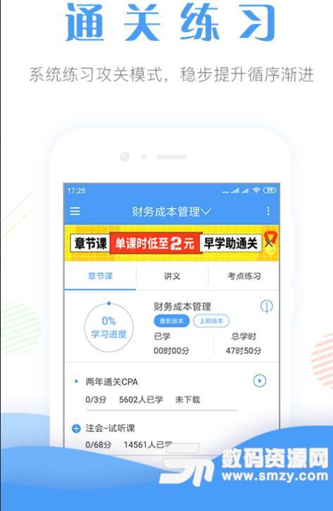 2019会计考证题库APP安卓版