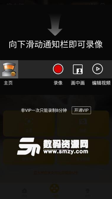 路由理大师安卓版_拍大师app安卓版(手机屏幕录制软件) v5.3.2 正式版