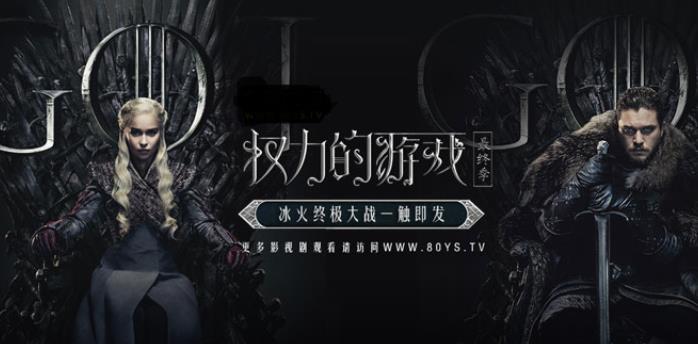 權力的游戲未刪減全八季完整版下載地址
