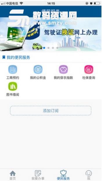路由理大师安卓版_珠海办事安卓版(政务服务软件) v3.0 最新版