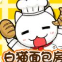 白猫面包房手机版