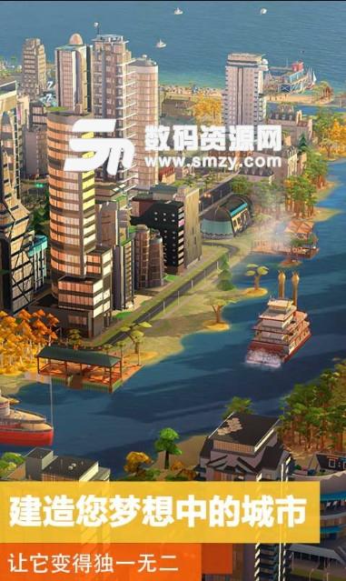 網易模擬城市我是市長官方版