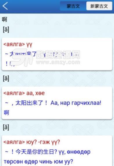 蒙科立固什汉蒙词典安卓版