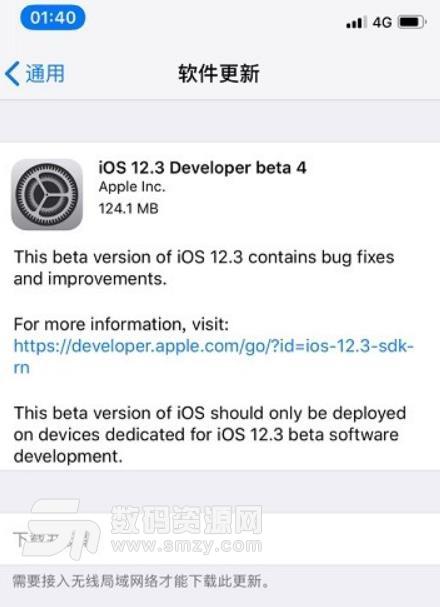 iOS 12.3 Beta4预览版