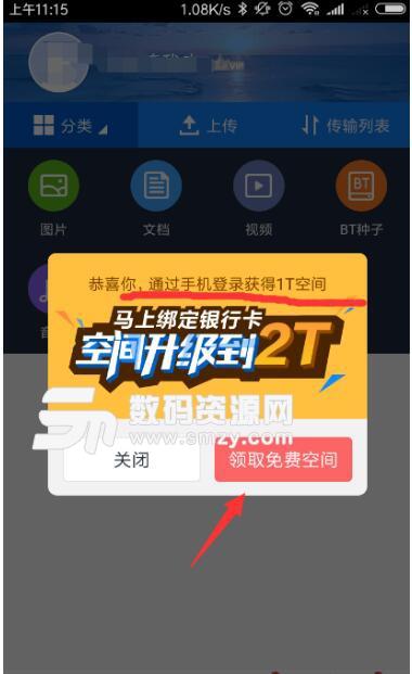 2019百度网盘不限速版下载