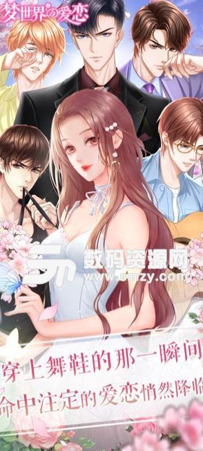 梦世界的爱恋手游苹果版(恋爱养成乙向游戏) v0.4.1 ios手机版