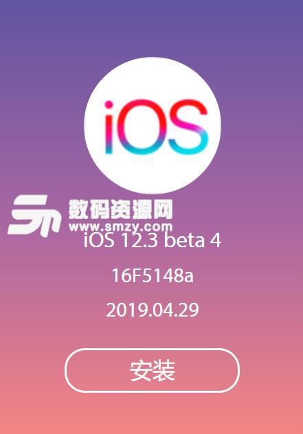 苹果ios12.3Beta4固件升级包