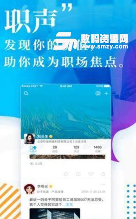 職聲app介紹